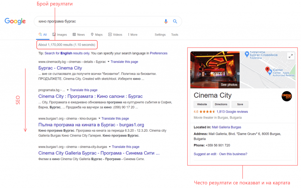 Google търсене - изображение на SEO
