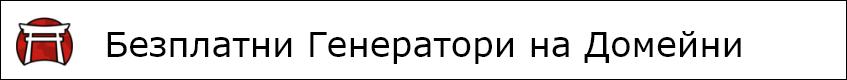 Изображение за безплатни генератори на домейни